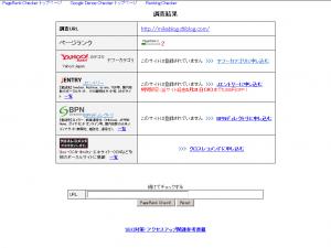 美香公式ブログのページランク1
